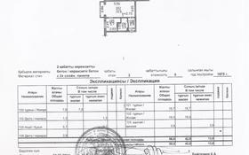 3-комнатная квартира, 56.6 м², 2/5 этаж, мкр Орбита-2, Орбита 2 3 за 23.5 млн 〒 в Алматы, Бостандыкский р-н