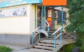 Магазин площадью 70 м², улица Карбышева за 25 млн 〒 в Усть-Каменогорске