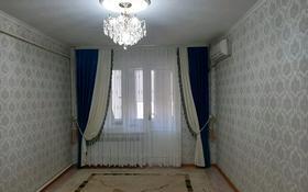2-комнатная квартира, 50.75 м², 4/5 этаж, 5 мкр 9 за 7 млн 〒 в Кульсары