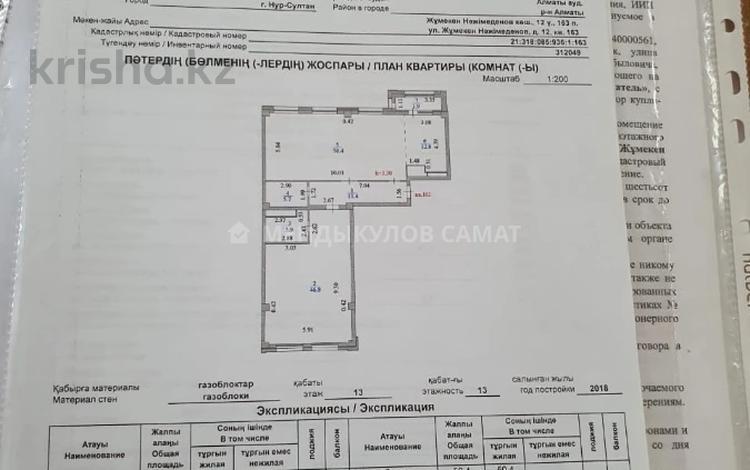 3-комнатная квартира, 134.9 м², 13/13 этаж, Нажимеденова 12 за ~ 35.7 млн 〒 в Нур-Султане (Астана), Алматы р-н