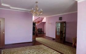 7-комнатный дом, 360 м², 10 сот., мкр Атырау 1 за 27 млн 〒