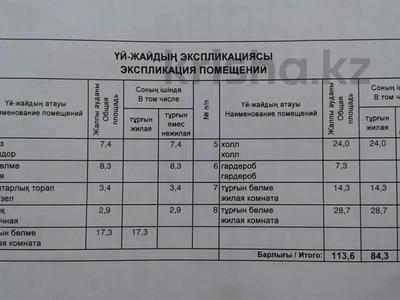4-комнатный дом, 113.6 м², 12 сот., Свободная 3 за 19.5 млн 〒 в Уральске — фото 11