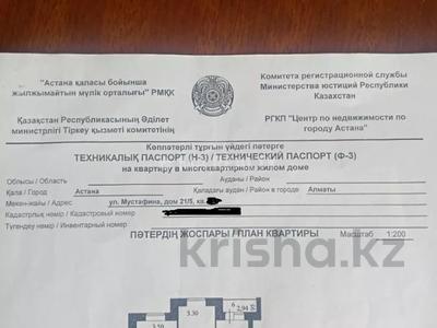 2-комнатная квартира, 57 м², 8/9 этаж, Габидена Мустафина 21/5 за 18.5 млн 〒 в Нур-Султане (Астана) — фото 13
