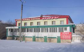 Здание площадью 1232 м², Промышленная зона Северная, проезд 4, 14/3 за 52 млн 〒 в Кокшетау