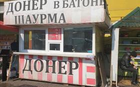 Киоск площадью 8 м², мкр Алгабас за 1.5 млн 〒 в Алматы, Алатауский р-н