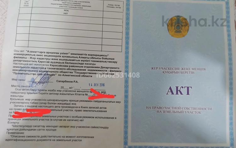 Участок 1 га, Карасай за 9 млн 〒 в Алматинской обл., Карасай