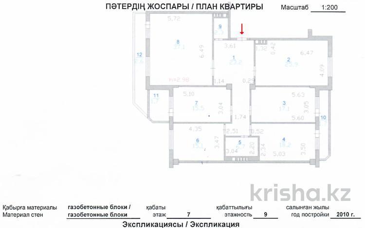 5-комнатная квартира, 167.1 м², 7/9 этаж, Мәңгілік Ел 22 за 58.5 млн 〒 в Нур-Султане (Астана), Есиль р-н