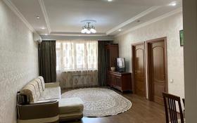 2-комнатная квартира, 55 м², 2/15 этаж посуточно, Навои 72 — Жандосова за 14 000 〒 в Алматы, Ауэзовский р-н
