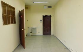 Офис площадью 38 м², Желтоксан — Казыбек Би за 18.5 млн 〒 в Алматы, Алмалинский р-н