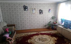 2-комнатный дом, 40 м², 2 сот., улица Энгельса за 3.5 млн 〒 в Костанае
