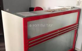 Офис площадью 90 м², Аль-Фараби 7 за 56 млн 〒 в Алматы, Бостандыкский р-н