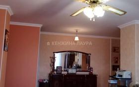 3-комнатная квартира, 94 м², 5/12 этаж, Богенбая — Республика за 28.8 млн 〒 в Нур-Султане (Астана), р-н Байконур