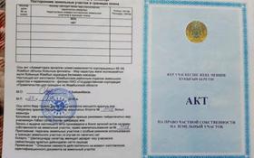 Участок 12 соток, Жамбылская обл. за 2.5 млн 〒