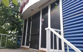 Офис площадью 88.4 м², Дулатова 89 за 16.5 млн 〒 в Костанае