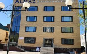 Офис площадью 1200 м², мкр Женис за 4 200 〒 в Уральске, мкр Женис