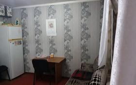 1 комната, 20 м², мкр Казахфильм 51 — Сыргабекова за 45 000 〒 в Алматы, Бостандыкский р-н