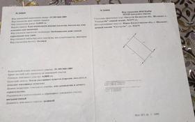 Участок 16 соток, мкр Достык 1680/1679 за 6.5 млн 〒 в Шымкенте, Каратауский р-н