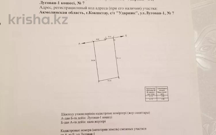Дача, Луговая-1 7 за 500 000 〒 в Кокшетау