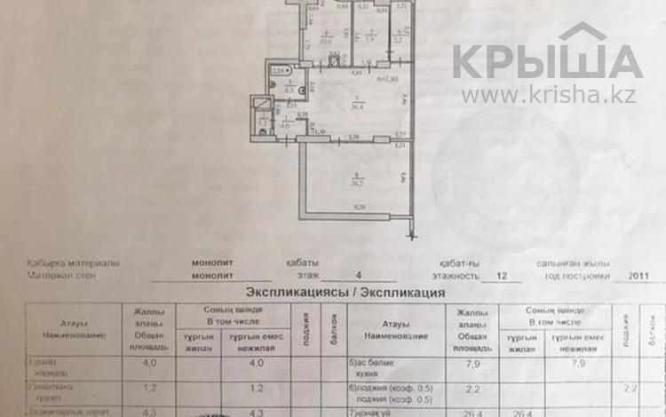 3-комнатная квартира, 83 м², 4/10 этаж, Манас за 38.5 млн 〒 в Алматы, Бостандыкский р-н