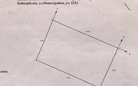 Участок 20 соток, Кайнар булак 2313 за 3.3 млн 〒 в Шымкенте, Каратауский р-н