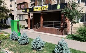 Помещение под любой вид деятельности за 600 000 〒 в Алматы, Алмалинский р-н