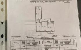 3-комнатная квартира, 90.5 м², 1/5 этаж, Тауелсыздыктын 43 за 25.5 млн 〒 в