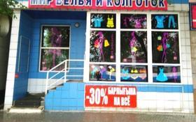 Магазин площадью 56 м², Сагадата Нурмагамбетова 34 за 350 000 〒 в Усть-Каменогорске