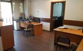Офис площадью 42 м², Баишева 12 — Макатаева за 21 млн 〒 в Алматы, Медеуский р-н