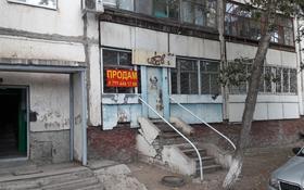 Магазин площадью 54.1 м², Энергетиков 95 за ~ 4.6 млн 〒 в Экибастузе