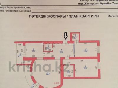 3-комнатная квартира, 123 м², 7/11 этаж, Ташенова 12 за 33.5 млн 〒 в Нур-Султане (Астана), р-н Байконур — фото 2