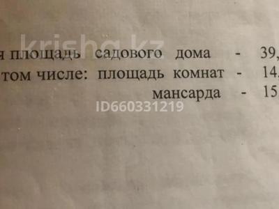Дача с участком в 6 сот., Зеленая 55 за 4.5 млн 〒 в Капчагае — фото 15