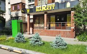 Помещение площадью 81 м², Байзакова 218 за 67 млн 〒 в Алматы, Алмалинский р-н