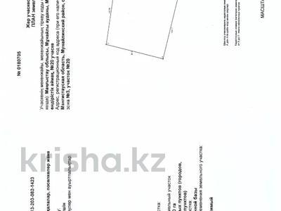 Участок 0.95 га, Мангышлак за 11 млн 〒 — фото 2