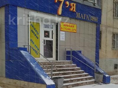 Магазин площадью 50.2 м², Марата Оспанова 58 за 19 млн 〒 в Актобе