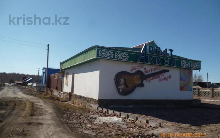 Магазин площадью 96 м², Пушкина за 10 млн 〒 в Акколе