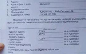 5-комнатный дом, 280 м², 10 сот., Тельман за 45 млн 〒 в Шымкенте, Абайский р-н