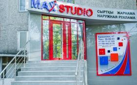 Офис площадью 43 м², Ержанова 47 за 200 000 〒 в Караганде, Казыбек би р-н