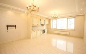 4-комнатная квартира, 131 м², 20/21 этаж, Аль-Фараби 21 — Желтоксан за 87 млн 〒 в Алматы, Бостандыкский р-н