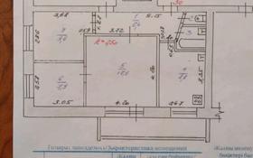 4-комнатная квартира, 63.9 м², 8/9 этаж, Ленина 211 — 50 Лет Октября за 10 млн 〒 в Рудном