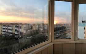 3-комнатная квартира, 70 м², 10/16 этаж, Назарбаева 89/2 — Толстого за 19 млн 〒 в Павлодаре