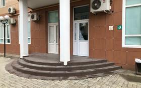 Офис площадью 220 м², Бактыгерей Кулманов 1 А за 100 млн 〒 в Атырау