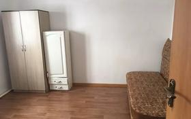 3 комнаты, 15 м², Достык 21 за 25 000 〒 в Косшы