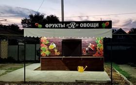 Киоск площадью 12 м², Шубина 11 за 1.5 млн 〒 в Уральске