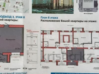 1-комнатная квартира, 37.78 м², 8/8 этаж, 37-я улица 1 за 12.5 млн 〒 в Нур-Султане (Астана), Есиль р-н