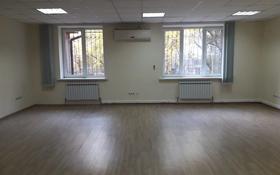 Офис площадью 120 м², Зенкова — Кабанбай Батыра за 390 000 〒 в Алматы, Медеуский р-н