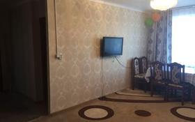 4-комнатная квартира, 83 м², 5/5 этаж, Боровская 111 — Сейфуллина за 14 млн 〒 в Щучинске