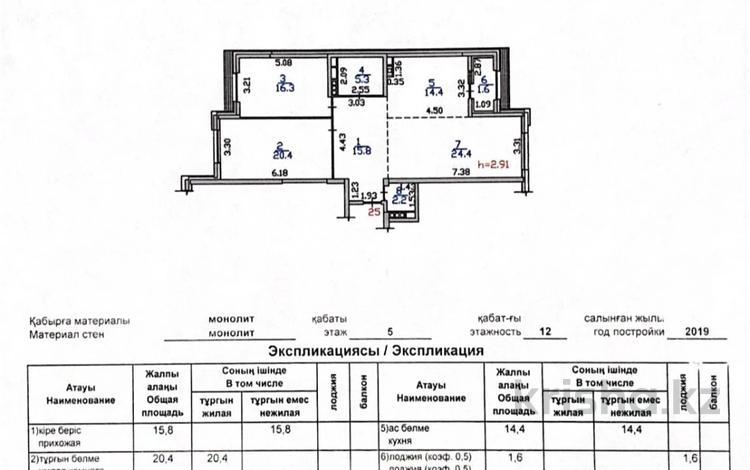 3-комнатная квартира, 100 м², 6/12 этаж, Тлендиева за 52.5 млн 〒 в Алматы, Бостандыкский р-н