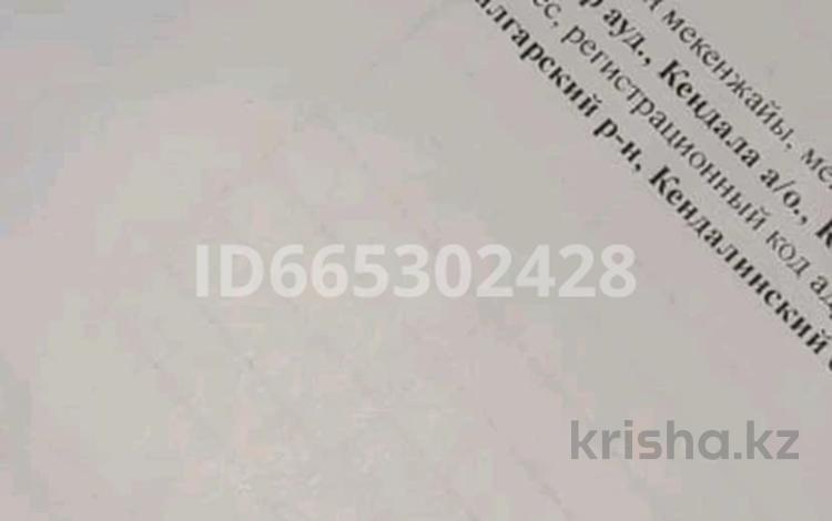 Участок 6 соток, Кендала за 2.2 млн 〒