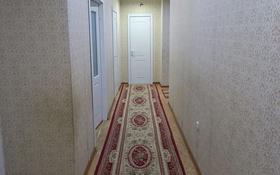 3-комнатная квартира, 86 м², 5/5 этаж, Увалиева 9/3 за 26 млн 〒 в Усть-Каменогорске