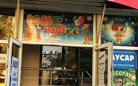 Магазин площадью 32 м², Байзакова 183 — Толе би за 120 000 〒 в Алматы, Алмалинский р-н
